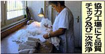 協力工場にて品質チェック及び一時洗浄