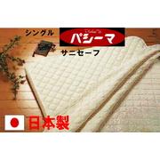 【日本製】洗えるサニセーフ敷パッドシングルサイズガーゼと脱脂綿で吸湿性抜群床ずれ防止オールシーズン使える>肌に優しい。
