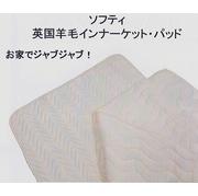 ブリティッシュウール100%ウールケット 英国羊毛、オールシーズン使えます。洗えます 150×205cm【日本製】(送料無料)